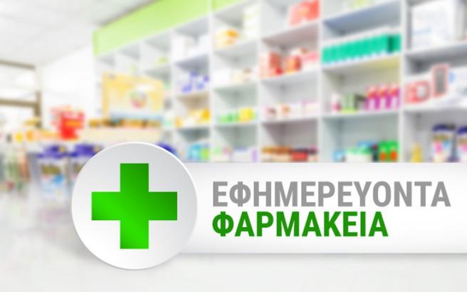 Φαρμακεία Τυμπάκι