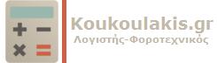 Κουκουλάκης Κωνσταντίνος
